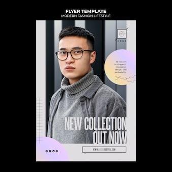 현대 패션 라이프 스타일 전단지 서식 파일