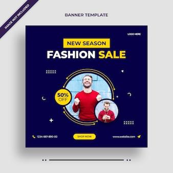 現代のファッション販売instagramバナーまたはソーシャルメディアの投稿テンプレート