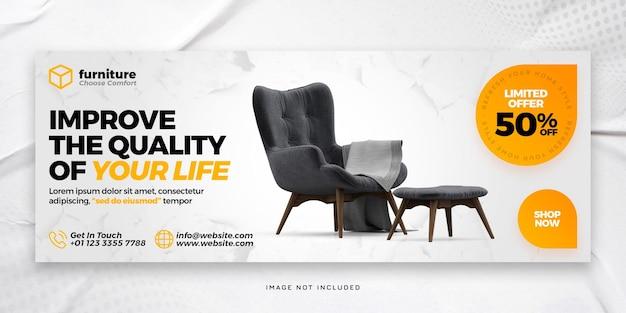 Современная мебель для продажи обложка facebook или веб-баннер psd шаблон