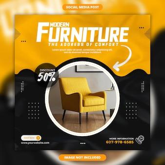 モダンな家具のソーシャルメディアとinstagramの投稿デザイン
