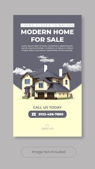Современный дом для продажи instagram рассказы шаблон баннер