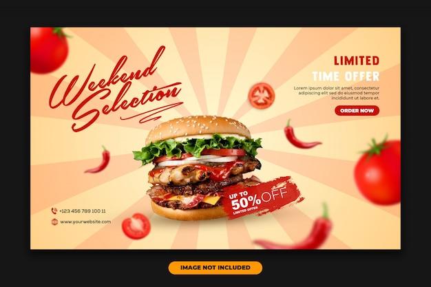 最新のwebバナーランディングページ食品テンプレートバーガー