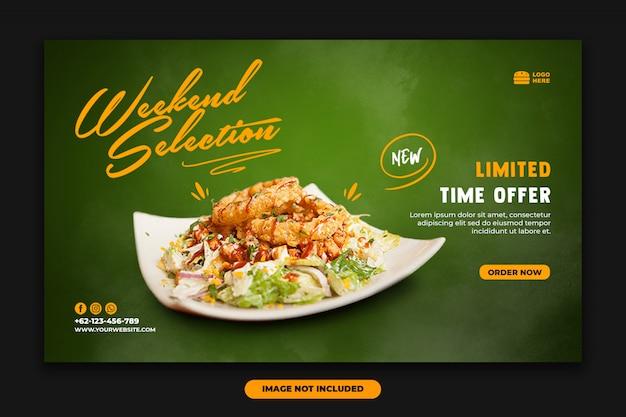 最新のwebバナーランディングページの食品テンプレート