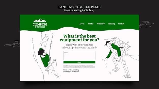 登山と登山のランディングページ