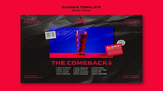 Шаблон баннера музыкального альбома