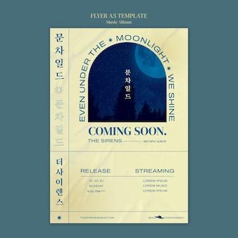 Шаблон оформления плаката музыкального альбома