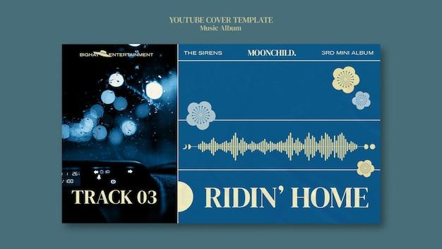 Шаблон оформления обложки музыкального альбома youtube