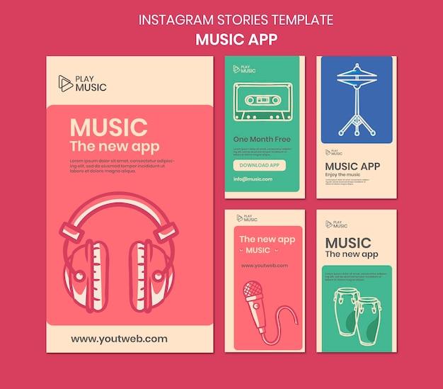 音楽アプリのinstagramストーリーテンプレート