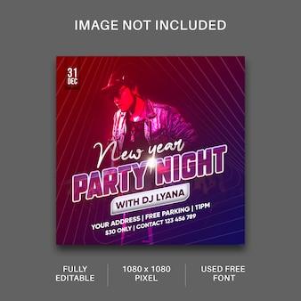 Музыкальная ночь, диджей, вечеринка, флаер или дизайн баннера в социальных сетях