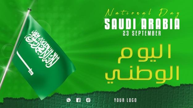 建国記念日サウジアラビアエレガントバナー