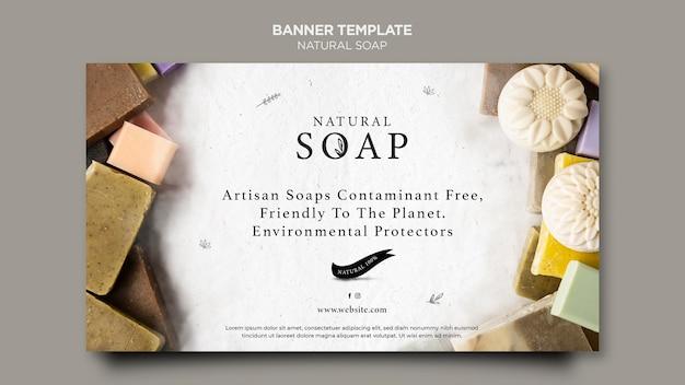 天然石鹸コンセプトバナーテンプレート