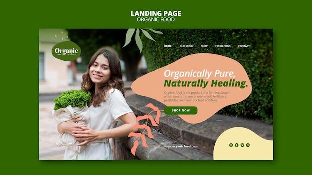 自然に癒されるランディングページ
