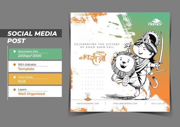 Цифровая концепция фестиваля наваратри instagram и социальные сети po