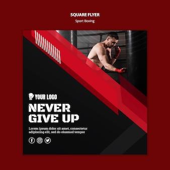 Никогда не сдавайся.