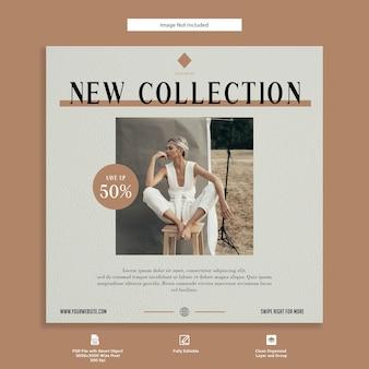 새로운 패션 컬렉션 소셜 미디어 템플릿 포스트 배너 피드 디자인