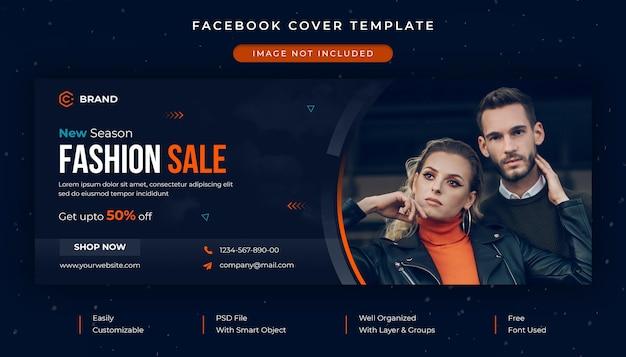 Обложка facebook и шаблон веб-баннера для новогодней распродажи моды