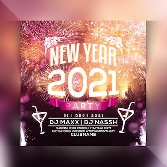 Новогодний флаер 2021 года