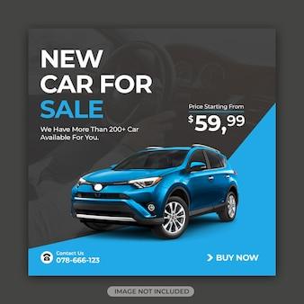 新年の自動車販売ソーシャルメディアの投稿またはinstagramの正方形のwebバナーテンプレート