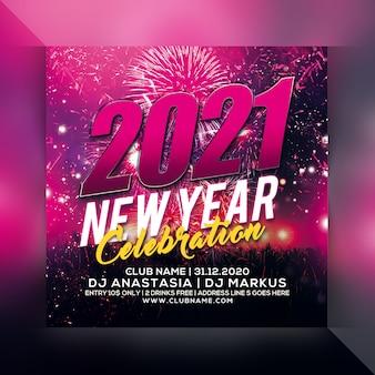 新年のお祝いパーティーチラシ
