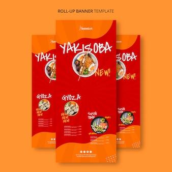 アジアの和食レストランo sushibarのロールアップテンプレート