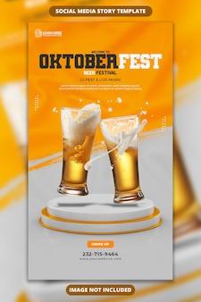 옥토버페스트 맥주 축제 소셜 미디어 및 인스타그램 스토리 디자인