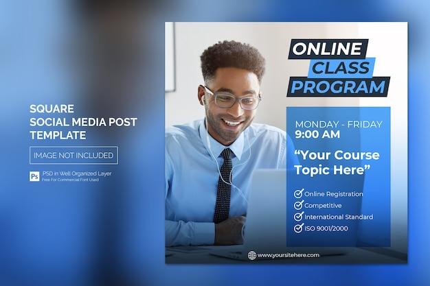 온라인 수업 프로그램 소셜 미디어 게시물 또는 정사각형 배너 템플릿