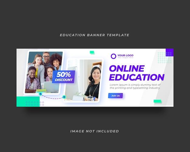 オンライン教育カバーバナー