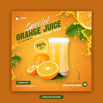 オレンジ色の飲み物バナーテンプレート