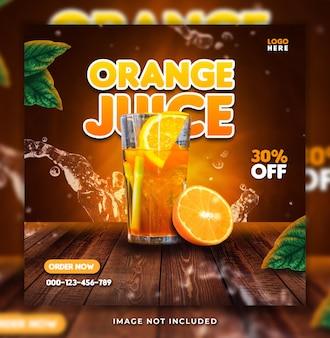 Шаблон сообщения в социальных сетях о продаже апельсинового сока