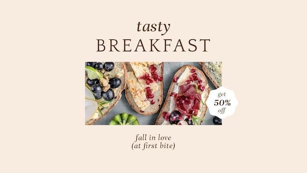 パン屋とカフェのマーケティングのためのペストリー朝食psdプレゼンテーションテンプレート