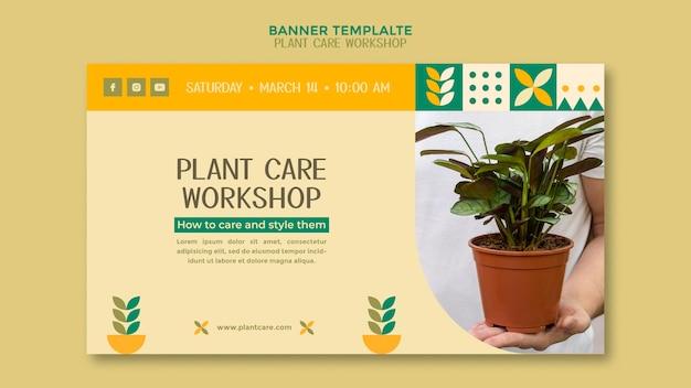 植物ケアワークショップバナー