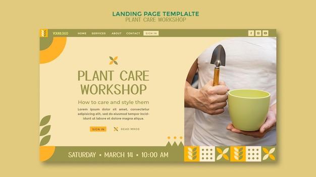 植物ケアワークショップのランディングページ