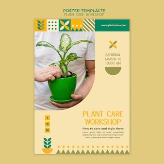 식물 관리 워크숍 포스터 템플릿