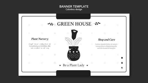 植物保育園バナーテンプレート