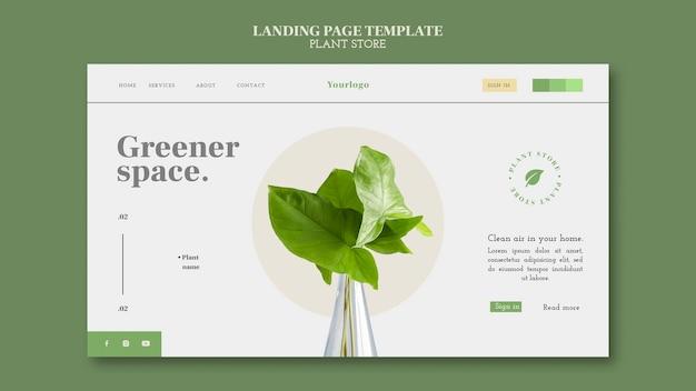 식물 매장 방문 페이지 템플릿