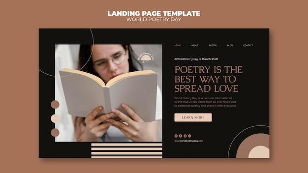 Целевая страница дня поэзии