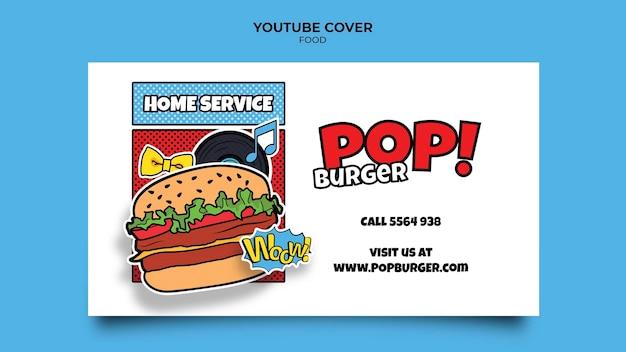 Поп-арт еда на youtube обложка