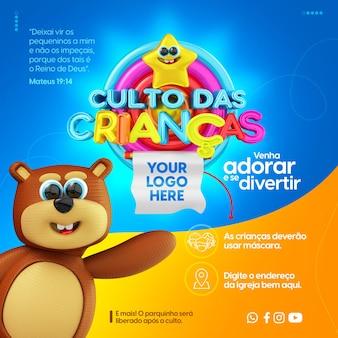 ソーシャルメディア幸せな子供の日1210月ブラジルのポルトガル語テンプレート