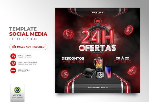 브라질에서 소셜 미디어 24시간 동안 제공되는 게시물은 마케팅을 위해 포르투갈어로 3d 템플릿을 렌더링합니다.