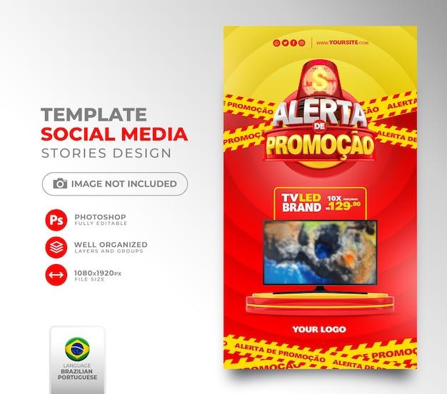 マーケティングのためにポルトガル語で3dテンプレートをブラジルでレンダリングするオファーのソーシャルメディアアラートを投稿する