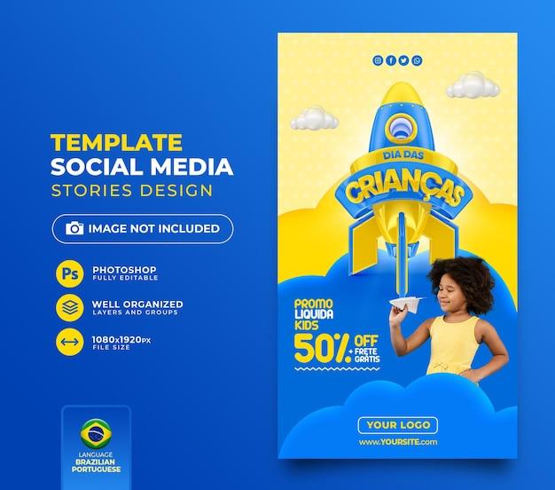 ソーシャルメディアを投稿する子供の日3dレンダリングをブラジルでポルトガル語のテンプレートデザイン