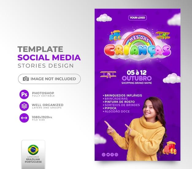 ソーシャルメディアを投稿するchildrensmonth3dレンダリングをブラジルでポルトガル語のテンプレートデザイン