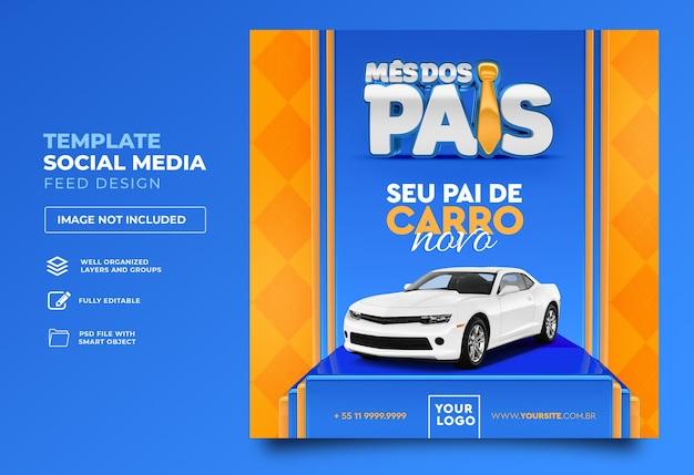ブラジルの3dレンダリングテンプレートデザインでソーシャルメディアの父親の月を投稿する Premium Psd