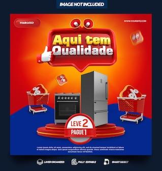 ここにソーシャルメディアを投稿すると、ポルトガル語でブラジルの3dレンダリングテンプレートデザインの品質が向上します