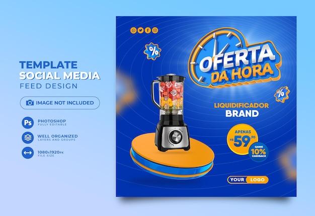 Post social media offer of the hour in brazil render 3d template design in portuguese