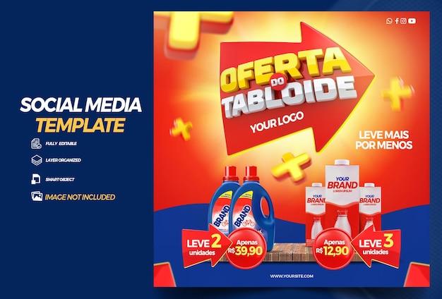 ポルトガル語でブラジルの3dレンダリングテンプレートデザインでソーシャルメディアのタブロイド紙のオファーを投稿する