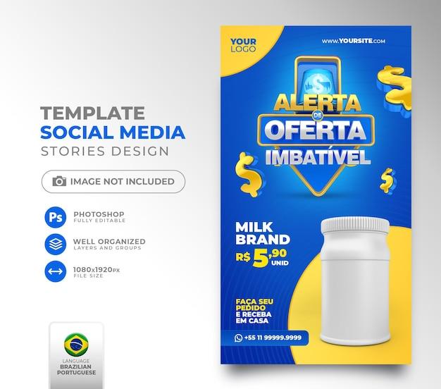 ソーシャルメディアを投稿ブラジルで無敵のオファーポルトガル語でブラジルのテンプレートデザインで3dレンダリング