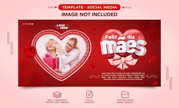 Шаблон поста facebook instagram red happy mothers day для композиции в бразилии
