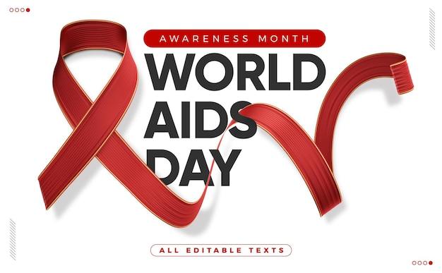 세계 에이즈의 날 인식 템플릿 게시