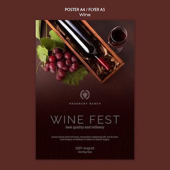 와인 시음 포스터